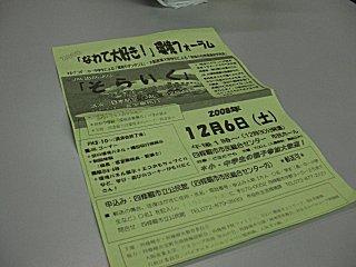JAL「そらいく」のパンフレット。
